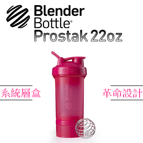 (Blender Bottle)[Blender Bottle] Prostak layer box shake cup (with patented stainless steel ball) ● 22oz / peach powder (BPS2218-09) ●