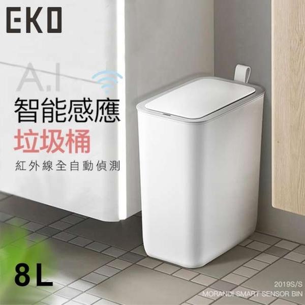 (EKO)[EKO] Smart Sensor Trash Bin Super-Large Series 8L-Matte White