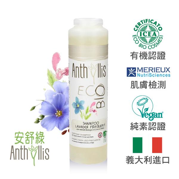 Italian refreshing green ANTHYLLIS linseed tough repair shampoo (250ml)