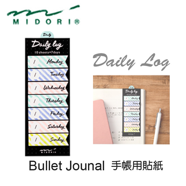 "Japan MIDORI ""Bullet Jounal PDA with sticky notes"" Daily Log ribbon section"