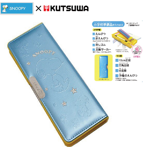 (KUTSUWA)Ultra-lightweight pencil case made in Japan with pencil sharpening-limited by Snoopy