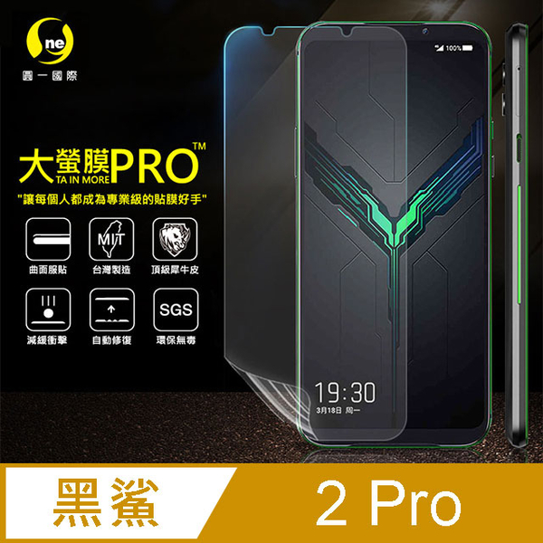 (o-one)[O-one large screen film PRO] Black Shark 2 Pro. Full version of full-screen screen protective film ultra-running film raw material rhino leath