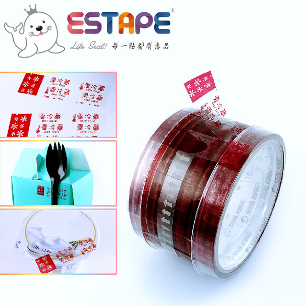 ] [ESTAPE removable transparent OPP sealing tape | be refrigerated | red brown (15mm x 55mm / easy tear paste)