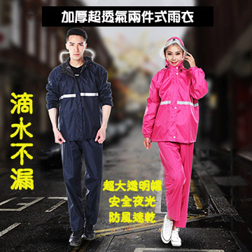 Thickened super breathable two-piece raincoat (IAHON-01) - Cloisonne XL