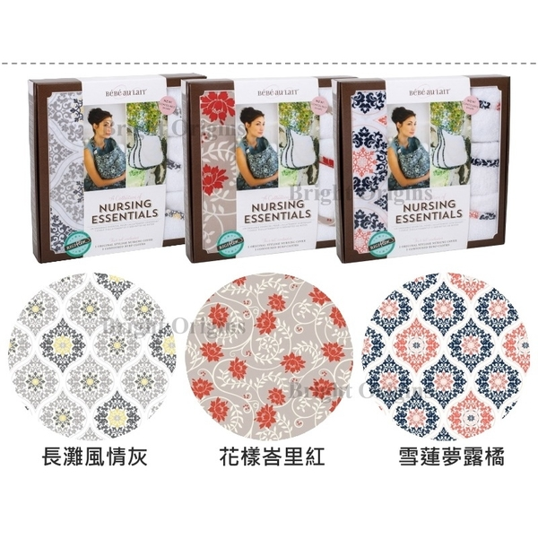 US Bebe Au Lait gift set - Tuscany Brown subsection (+3 burping towel lactation towel)