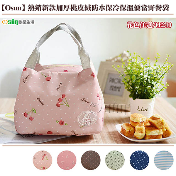 ] [Osun hot new peach thick waterproof picnic lunch bags cold insulation -2 enrollment (optional color, CE240)