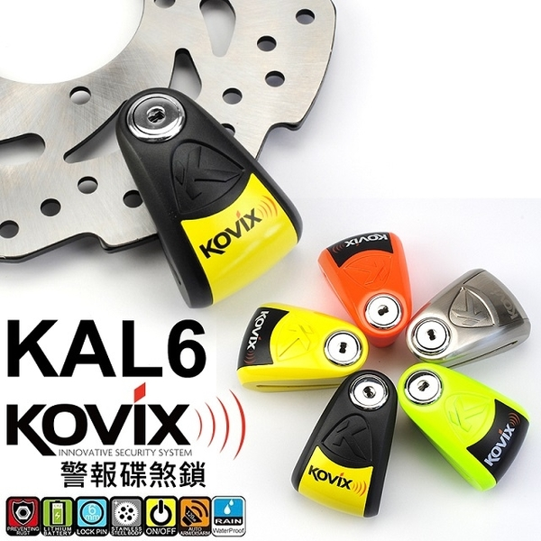 KOVIX KAL6 color version of the company\'s goods sent the original pouch + reminder rope colored selection Germany Disc Brake Lock lock heart alert
