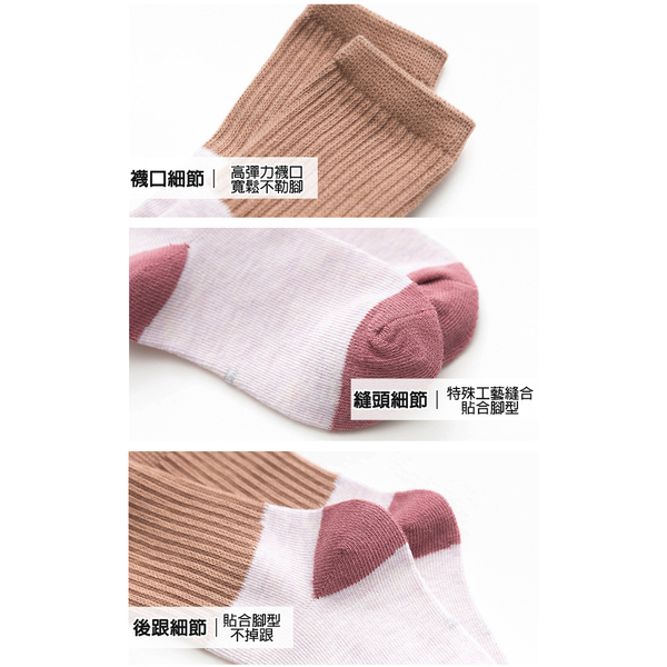 [Option] superior shell into a comfortable student socks 5 Pack - A color stitching take the money
