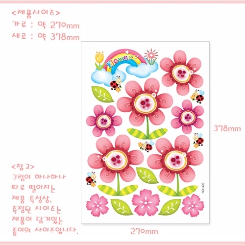 South Korea's most popular children's learning arrangement of dual-use stickers red flowers