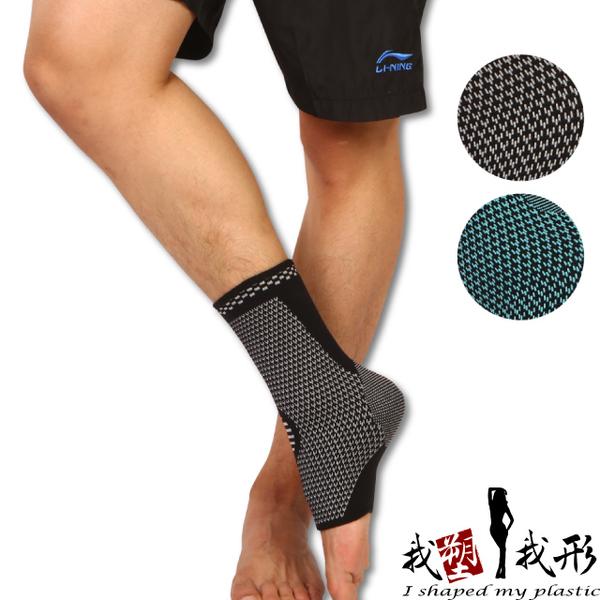 (我塑我形)[I shape my shape] Shock-resistant breathable braided sports ankle support (1 entry)