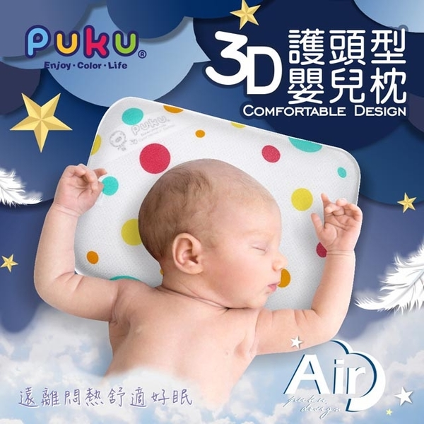 (PUKU)Air head type 3D baby pillow