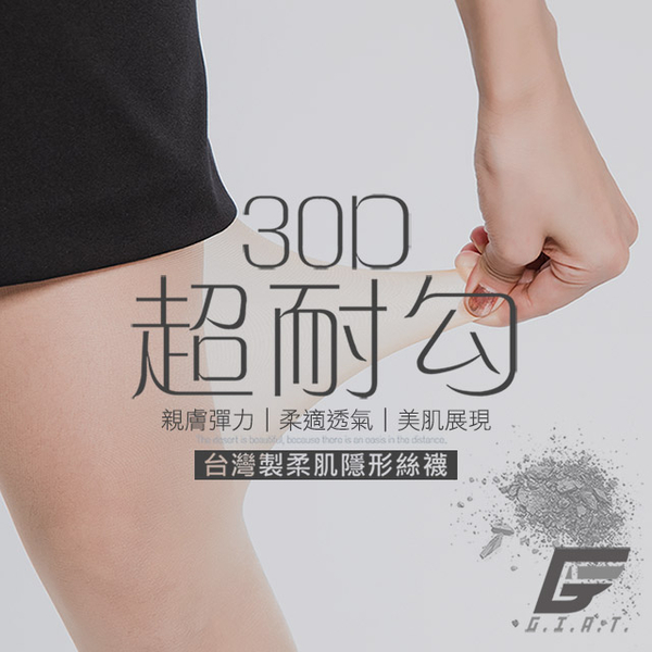 (GIAT)GIAT (3 pairs) super resistant hook 30D soft muscle invisible stockings - nude skin tone