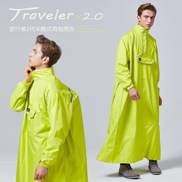 (DongShen)[Dong Shen DongShen] Traveler 2 Generation Half-open Backpack Raincoat - Fluorescent Yellow