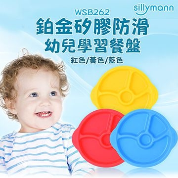 (sillymann)[Korea sillymann] 100% Platinum Silicone non-slip toddler learning plate