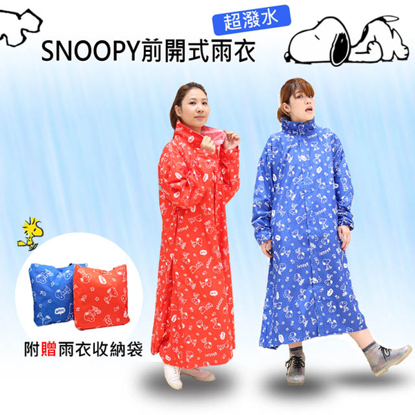 [Microphone] SNOOPY Snoopy card Code option before splashing water over an open raincoat (blue)