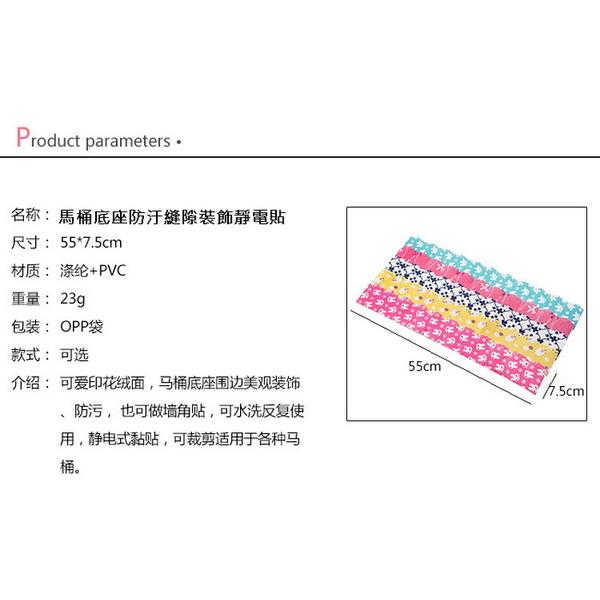 Toilet bowl antifouling electrostatic paste 4 into the slot decorative means