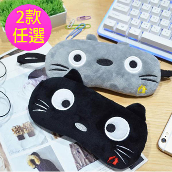 (obeauty)[Obeauty] USB Relief Aromatherapy Hot Eye Mask / Constant Temperature Model / SPA Eye Mask-Japanese Meow Star Model Series (2 optional-A1 car