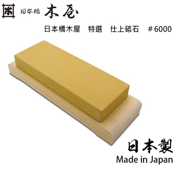 (KIYA)[Japan Bridge Chalet KIYA] 6-4 Sharpening Stone (#6000)