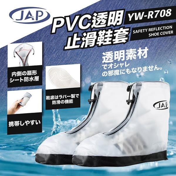 JAP transparent slip shoe covers YW-R708 double waterproof non-slip design