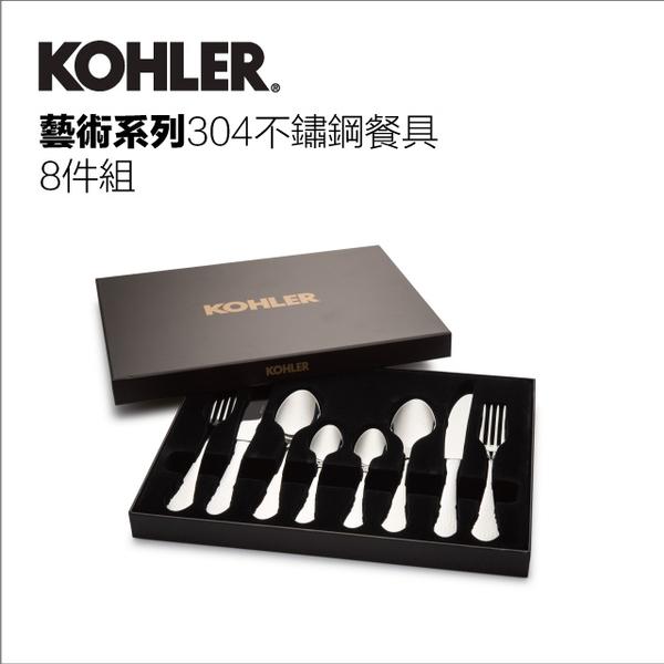 [KOHLER Tableware] Art Series Stainless Steel Cutlery - 8 Pieces