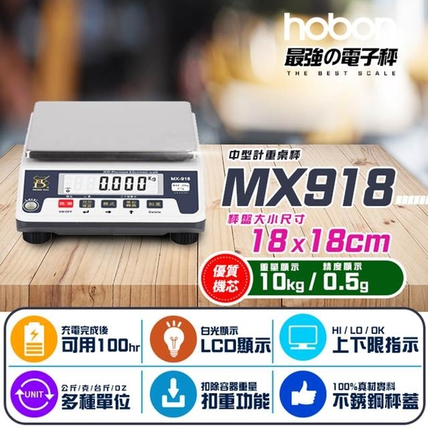[Hobon] MX-918-10K precision electronic weight scale (rechargeable)