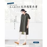 簡單穿就好看!大人女子的生活感製衣書(暢銷版) (หนังสือความรู้ทั่วไป ฉบับภาษาจีน)
