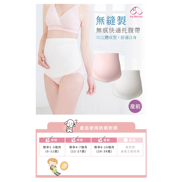 (Inujirushi)[Inujirushi]Lightweight maternity supporting belt - M ~ L / L ~ LL Pink / Light yellow - Therateupic Medical Binder (Non-Sterile)