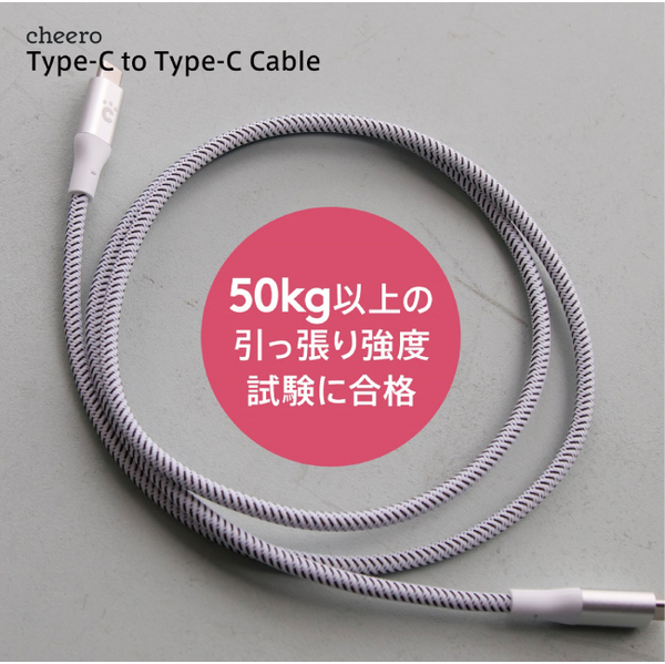 cheero Type-C to Type-C transmits a charging cable 100 cm