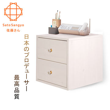 [Sato] Hako story style - two drawers (Vintage washed wood)