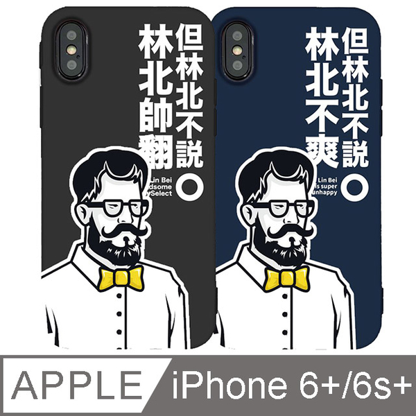 (TOYSELECT)[TOYSELECT] Linbei does not say mobile phone shell: Lin Bei is handsome, Lin Bei is not good iPhone i6/6s Plus