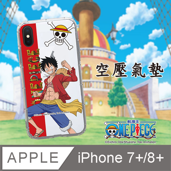 HongXin One Piece / One Piece genuine authority iPhone 7P / 8P i7P i8P 5.5-inch painted shell phone pneumatic air cushion (Ruff classical limit)