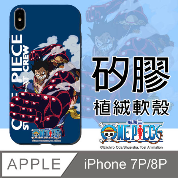 HongXin One Piece / One Piece genuine authority iPhone 7 Plus / iPhone 8 Plus 5.5-inch flocking silicone phone case (Blue Roof)