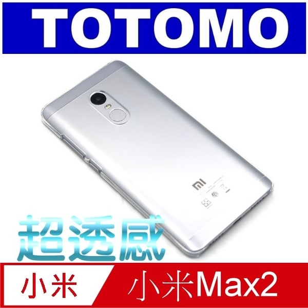 TOTOMO ultra-through flu series For: MAX2 ultra-through protective shell millet - hard crystal ultra-transparent (2 enrolled)