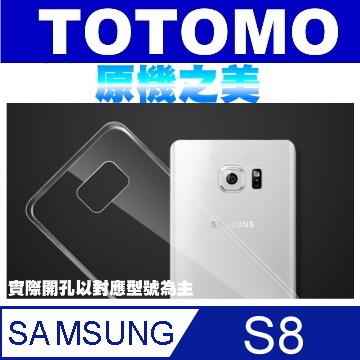 TOTOMO sense of ultra-through series For: Samsung S8 ultra-through protective shell - hard crystal ultra-transparent