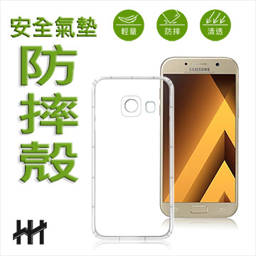 Safety Cushion Mobile Shell series Samsung Galaxy A5 (2017) (5.2 inch) drop resistance TPU invisible shell