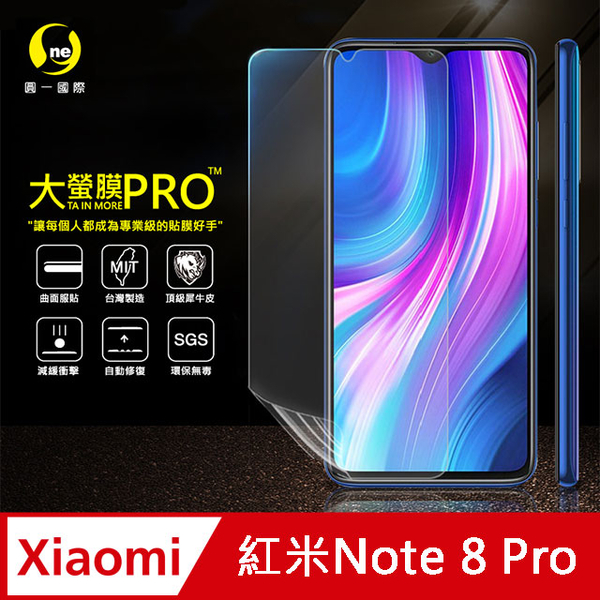 [O-one big film firefly PRO] millet red rice Note8 Pro. Full version of the whole plastic screen protection film rhinoceros skin material coated ultra-running, non-toxic environmental protection in Taiwan