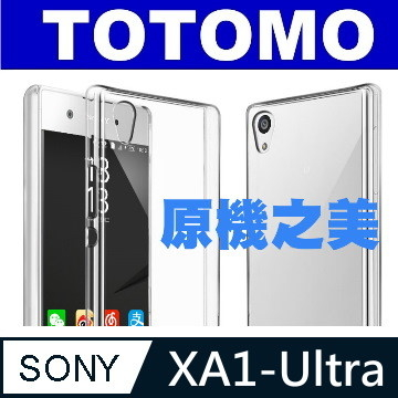For TOTOMO supersensitization series through: SONY XA1-Ultra Ultra-permeable protective shell - hard extra-clear crystal (the group 2)