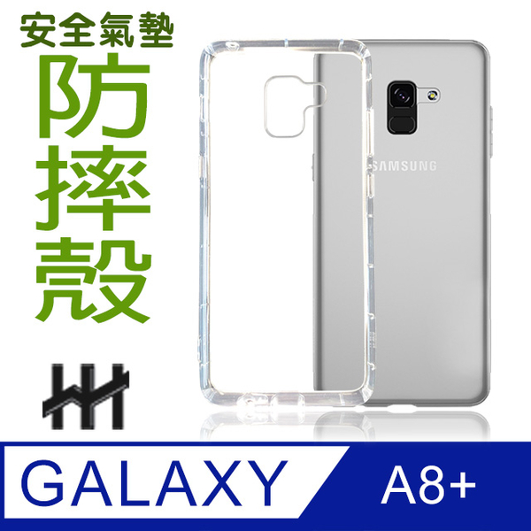 Safety Cushion Mobile Shell series Samsung Galaxy A8 Plus (2018) (6 inch) drop resistance TPU invisible shell