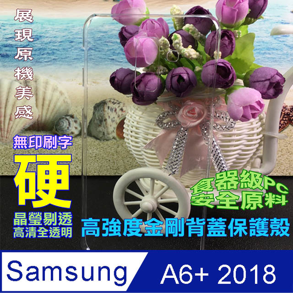 Samsung A6 + (2018) adamantyl high strength back cover Case - high transparency
