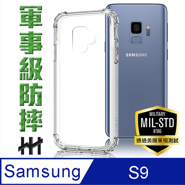 Military Mobile Shell series popular brands Samsung Galaxy S9 (5.8 inches)