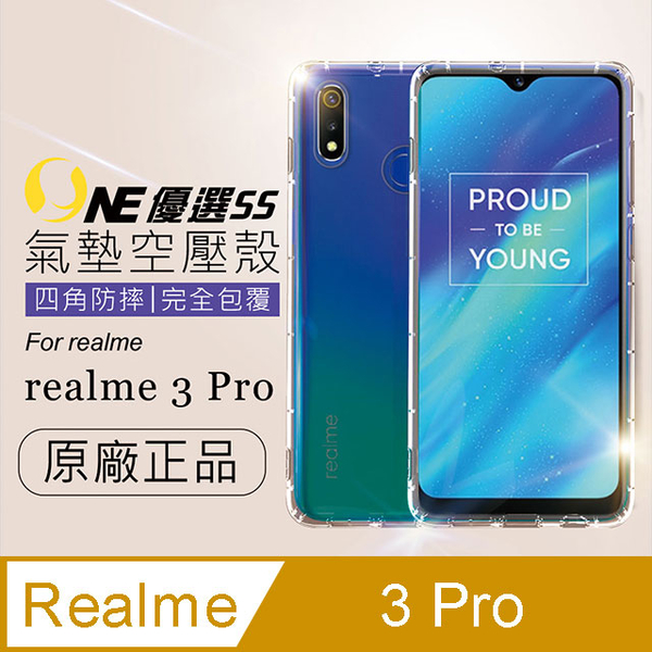 (o-one)[O-one golden bell cap] Anti-drop and anti-collision! Realme3 pro transparent air cushion shell mobile phone case shatter-resistant cover