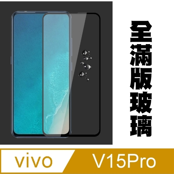  Fan were combined  strengthened thin glass protector For: Vivo V15Pro Full Screen glass Protector full version - black frame panel