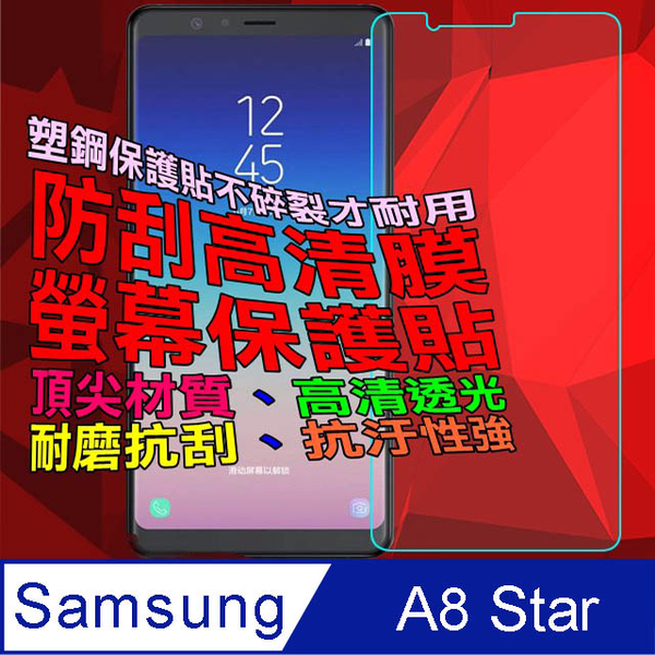 Samsung A8 Star HD film scratch Screen Protector