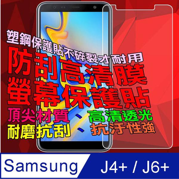 Samsung J4 + / J6 + scratch definition film Screen Protector