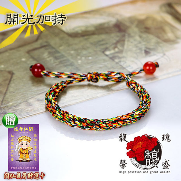 (High position)Woven children\'s five-color thread bracelet-Wenchang male and female lucky children-children\'s red thread five elemen