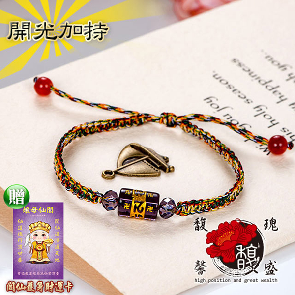 (High position)[Gong Gui Xin Sheng] Six-character Mantra Purple Color Five-color Bracelet-Red Line Beaded Crystal Fortune-Wenchang Couples Five Elemen