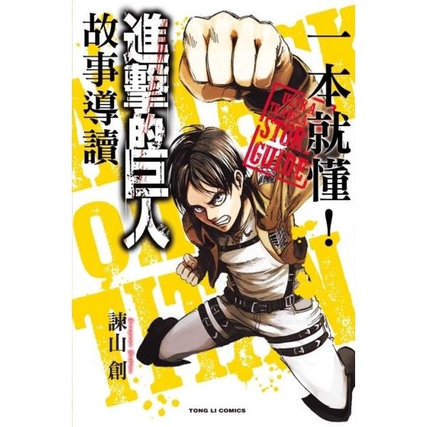 一本就懂!進擊的巨人故事導讀(全)拆封不退 (Mandarin Chinese Comic Book)