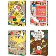 最神奇的教養妙方,幫助數百萬小朋友的魔法奶奶!「皮克威克奶奶」系列1~4冊(全) (หนังสือความรู้ทั่วไป ฉบับภาษาจีน)