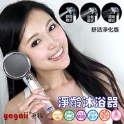 [เอเชีย] เพื่อ yagaii สุทธิเก่าอาบน้ำ Shuhuo บริสุทธิ์รุ่นของสามขั้นตอนการควบคุมน้ำชำระล้างห้องอาบน้ำฝักบัวอายุผิวของคุณ