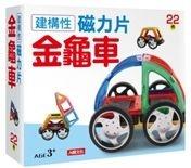 建構性磁力片:金龜車(22件) (หนังสือความรู้ทั่วไป ฉบับภาษาจีน)